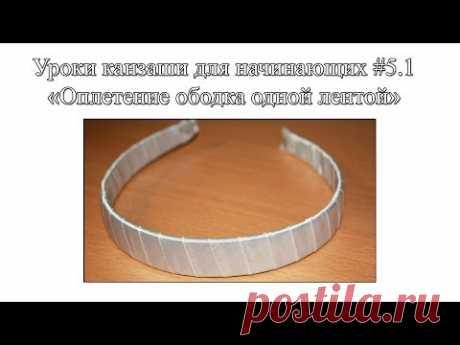 Opleteniye of a rim one tape \/ Basis of Kanzasha #5.1 \/ Kulikova