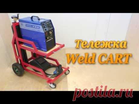 The cart for the welding machine. Welding Cart Making Custom EASY