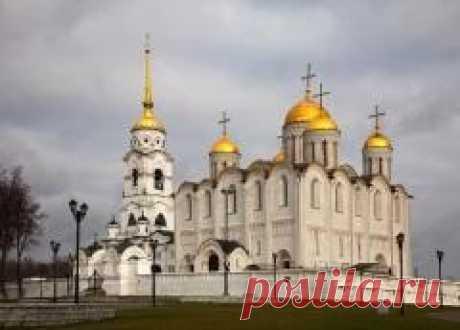 Сегодня 08 апреля в 1158 году Князь Андрей Боголюбский заложил Успенский собор во Владимире