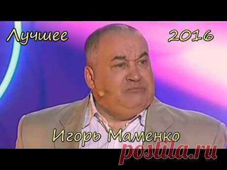 Лучшее 2016 Игорь Маменко Лучшее из нового.