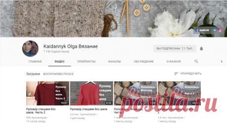 Kaidannyk Olga Вязание - YouTube