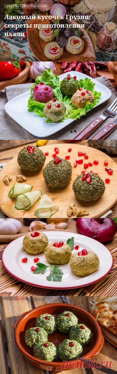 Секреты приготовления грузинских пхали: рецепт шариков из овощей