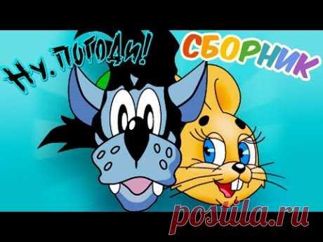 🔴 LIVE! Ну, погоди! и другие мультфильмы нашего детства в ПРЯМОМ ЭФИРЕ!