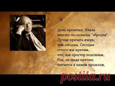 Театр поэзии Аллы Демидовой. Иосиф Бродский.