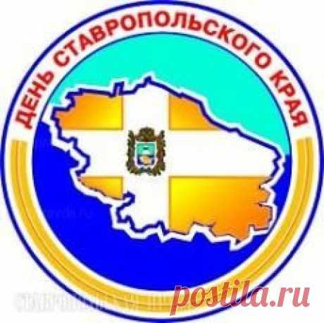 """21 мая отмечается """"День Ставропольского края"""""""