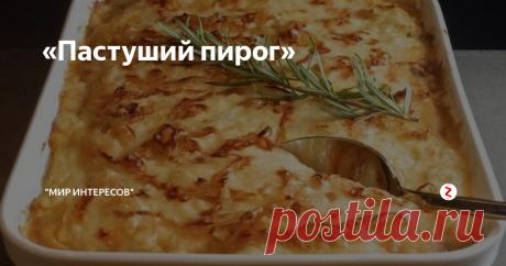 «Пастуший пирог»  Это блюдо порадует своей простотой  и  сытостью. Пальчики оближешь !