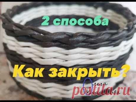 2 способа закрыть плетение, имитируя веревочку в 2 трубочки. 2 ways to close weaving