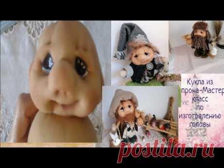 Кукла из капрона.Как сделать голову для куклы.Схемы утяжки лица куклы из капрона. Muñeca soft.Cabeza