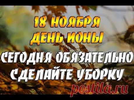 18 ноября - народный праздник - День Ионы / Сегодня обязательно сделайте уборку