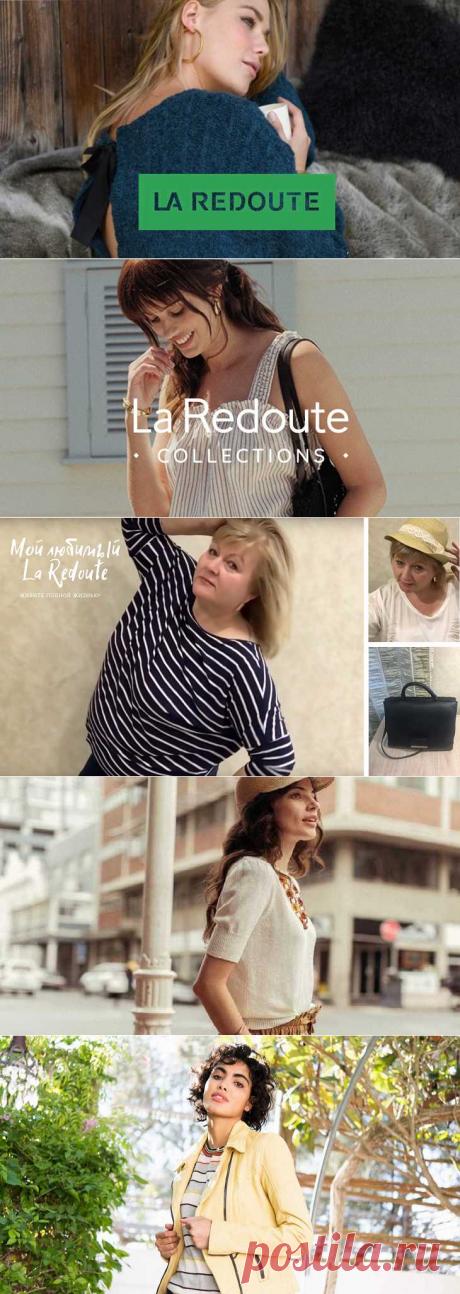 La Redoute (Ла Редут): интернет-магазин одежды, отзывы