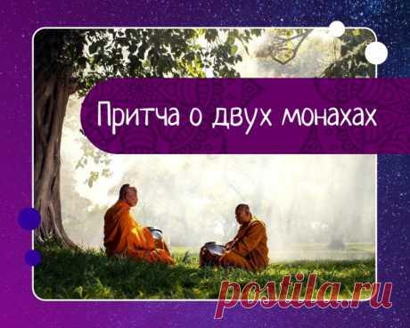 Два монаха дзэн переходили вброд бурную речку.