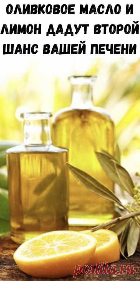 Оливковое масло и лимон дадут второй шанс вашей печени - Стильные советы