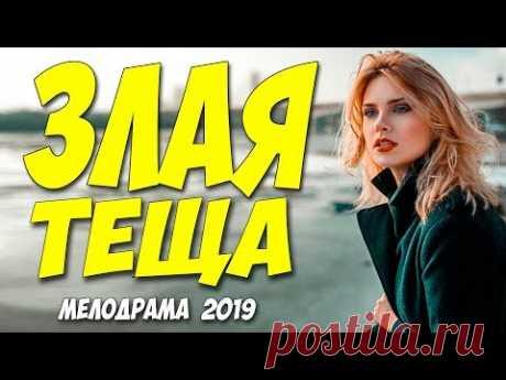 Фильм 2019 вкрутил жениха!! ** ЗЛАЯ ТЕЩА ** Русские мелодрамы 2019 новинки HD 1080P