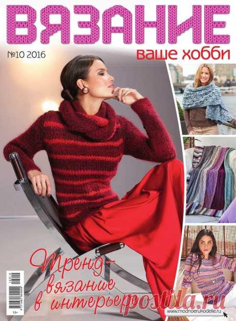 Knitting your hobby No. 10\/2016