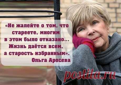6 цитат о возрасте для тех, кому сейчас под 50 и больше | Мадам Хельга | Яндекс Дзен