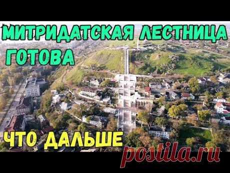 Крым.Митридатская лестница ГОТОВА.Убрали все леса.Наносят водоотталкивающее покрытие.Красавица