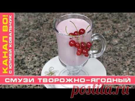 Смузи Творожно-Ягодный за 3 Минуты | Cottage Cheese and Berry Smoothie - YouTube