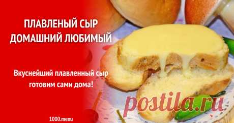 Плавленый сыр домашний любимый рецепт с фото пошагово Как готовить плавленый сыр домашний любимый: поиск по ингредиентам, советы, отзывы, пошаговые фото, подсчет калорий, удобная печать, изменение порций, похожие рецепты