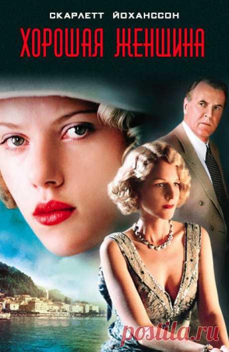 Хорошая женщина (A Good Woman, 2004)