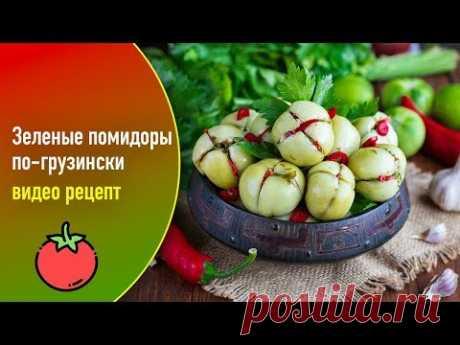 Зеленые помидоры по-грузински — видео рецепт