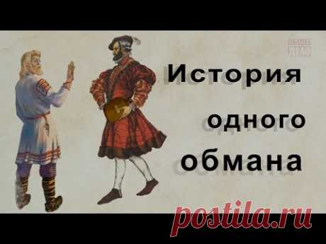 История одного обмана - фильм аналогов которого нет в мире!!! - YouTube