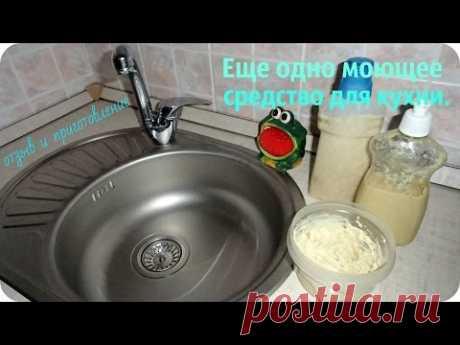 Еще одно натуральное средство для мытья посуды. Делаем дома.