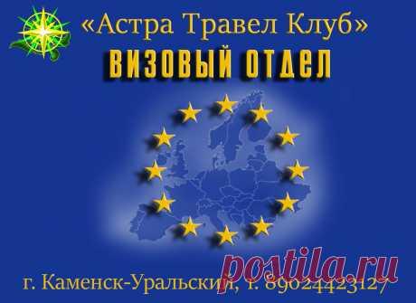 Виза в Европу | Визовый отдел | Каменск-Уральский Оформление шенгенской визы, Виза в Европу, Визы, Визовый отдел. Визы в страны Европы, Пакеты услуг.