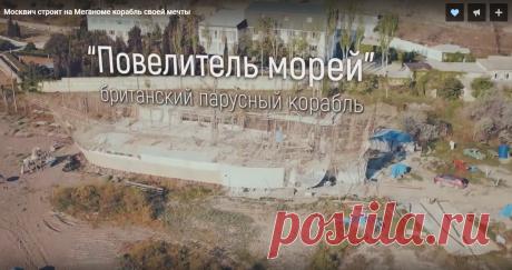 Вот уже третий год Виктор Скалетто в одиночку строит в Крыму английский линейный корабль 17 века в натуральную величину.