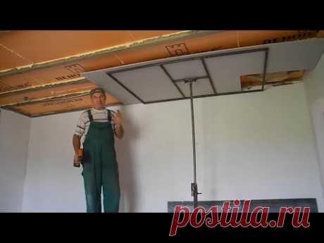 Простой способ одному зашить весь потолок гипсокартоном