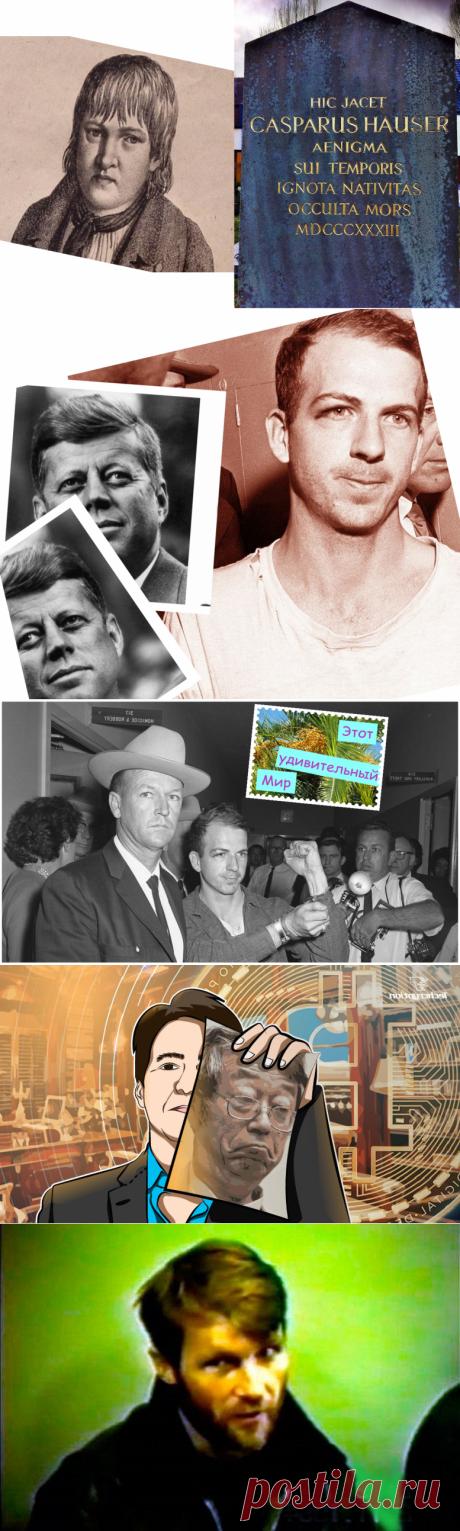 10 загадочных людей в истории. Как сложилась их судьба? (часть 1)