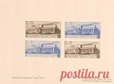 6 советских марок, которые разыскивают все филателисты мира | СОКРОВИЩА БАРАХОЛКИ | Яндекс Дзен