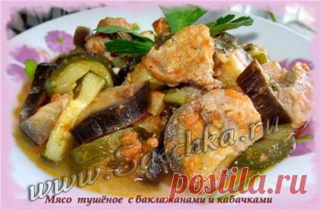 Мясо с баклажанами и кабачками - рецепт с фото на Саечка.ру