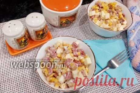Салат с копчёной колбасой, кукурузой и фасолью!👍 | WEBSPOON.ru — рецепты кулинарии | Яндекс Дзен