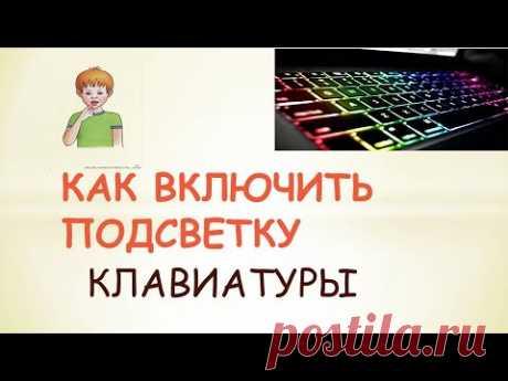 Как включить подсветку клавиатуры