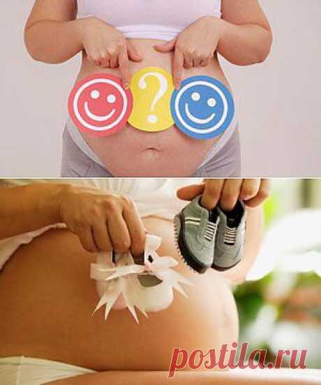 Как определить пол будущего ребенка (народные приметы) |
