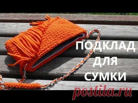 Подклад для сумки из трикотажной пряжи. Вязание крючком. Lining for bag from knitted yarn. Crochet.