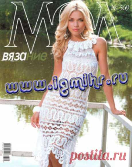 Журнал МОД № 569 2013