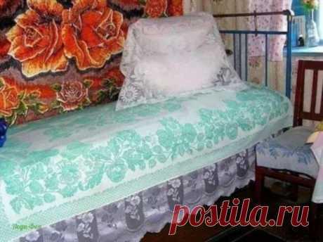 А вы помните такую бабушкину постель? Исчезающая красота!   Люблю Себя