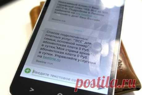 Как проверить платные подписки: Билайн, МегаФон, МТС и Tele2 | ITBLOG21 | Яндекс Дзен