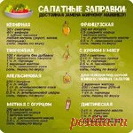 Отличные салатные заправки
