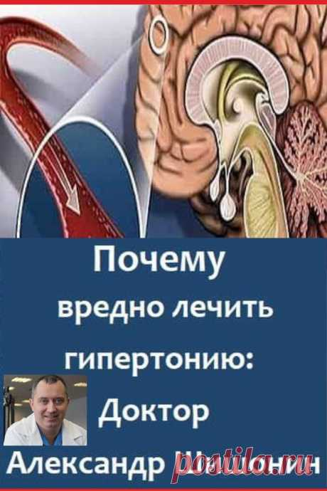 Доктор Александр Шишонин: Почему вредно лечить гипертонию