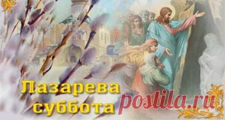 Лазарева суббота в 2020 году: какого числа, дата праздника