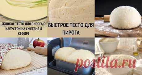 Тесто для пирогов в домашних условиях 64 рецепта - 1000.menu Тесто для пирогов - быстрые и простые рецепты для дома на любой вкус: отзывы, время готовки, калории, супер-поиск, личная КК