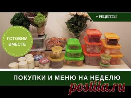 Меню На Неделю С Рецептами 🥕 Покупки Продуктов 🥕 Готовим