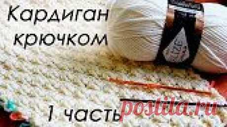 КАРДИГАН КРЮЧКОМ