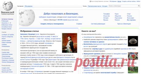 Wikipedia — свободная онлайн энциклопедия Википедия (Wikipedia) — свободная универсальная онлайн энциклопедия, крупнейшее мировое хранилище знаний за всю историю человечества на разных языках.