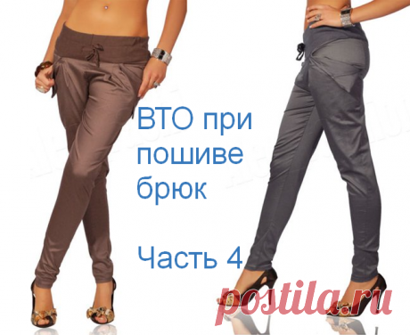 The WTO when tailoring trousers with Paukshte Irina Mikhaelovna part 4 =================================== sewing having sewed women's trousers of studio a pattern