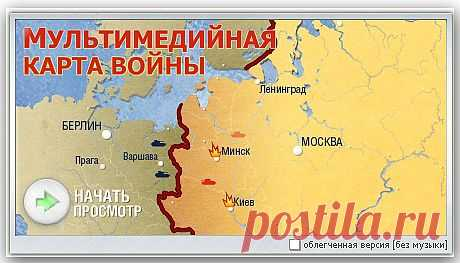Мультимедийная карта войны..