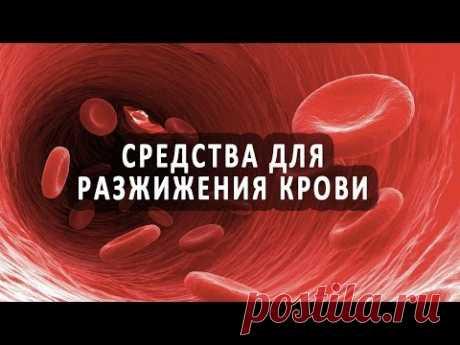 Разжижение крови народными средствами - Мамин советник