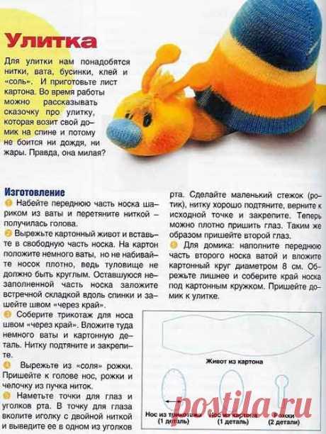 Los juguetes de nosochkov
